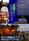 8/26 満月BAR-大塚海岸KAWARAYA
