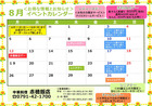 赤穂飯店8月イベントカレンダー