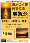 日本の夕陽百選写真展覧会