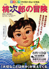 ファミリーミュージカル 桃次郎の冒険