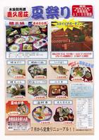 鹿久居荘夏祭り