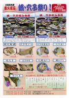 蛸穴子祭り