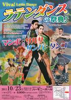 ラテンダンスの祭典