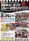 AKOシーサイドリレーマラソン2016