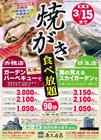 焼きがき食べ放題:鹿久居荘赤穂店