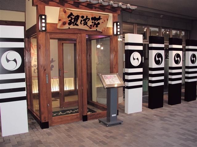 レストラン銀波荘エントランス