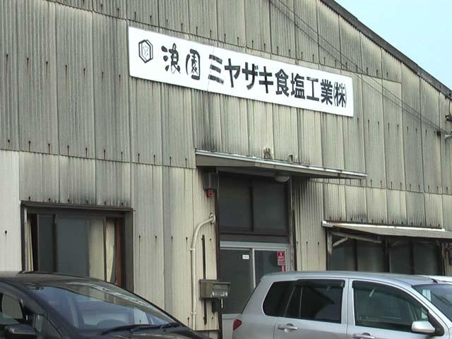 ミヤザキ食塩工業(株)工場