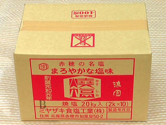 業務用-浪園焼塩2kg×10