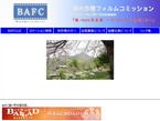 BASF 播州赤穂フイルムコミッション