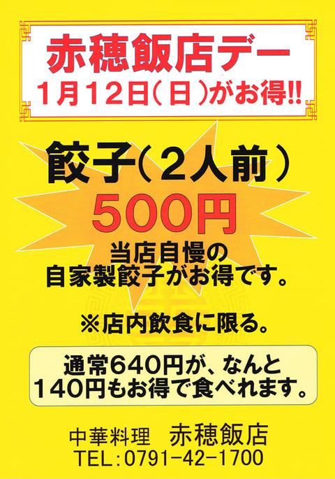 2020/1/12赤穂飯店デー